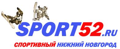 Sport52.ru — Спортивный Нижний Новгород