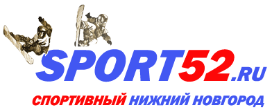 Sport52.ru — Спортивный Нижний Новгород