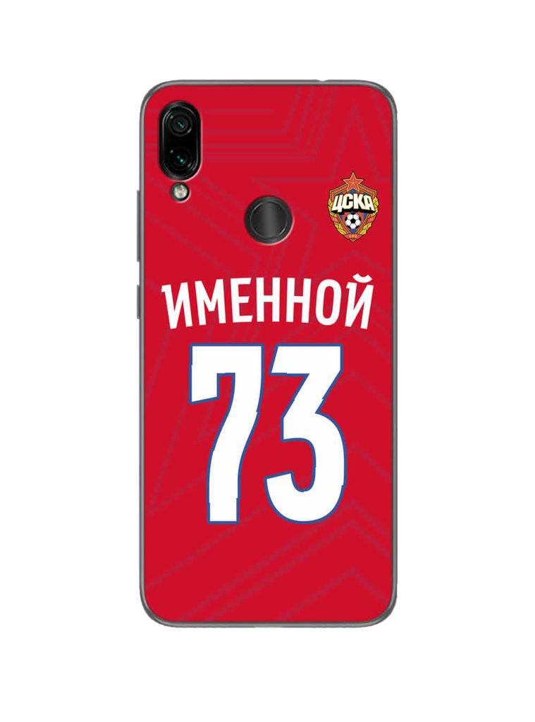 Купить Именной клип-кейс для Xiaomi «Домашняя форма» (Redmi Note 6 Pro) по Нижнему Новгороду