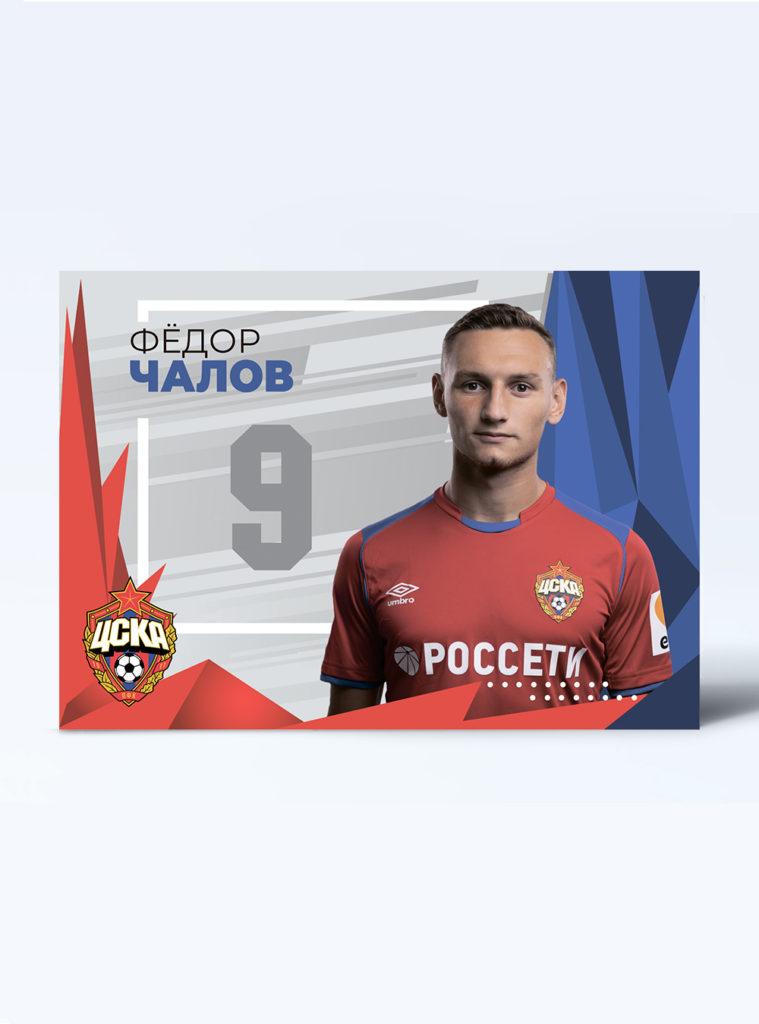 Купить Карточка для автографа Чалов 2019/2020 по Нижнему Новгороду