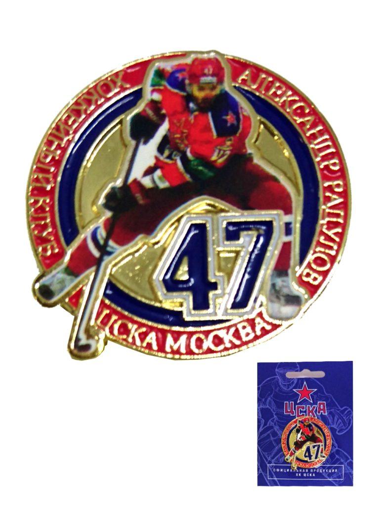 Купить Значок ХК ЦСКА №1 (Радулов А.) по Нижнему Новгороду
