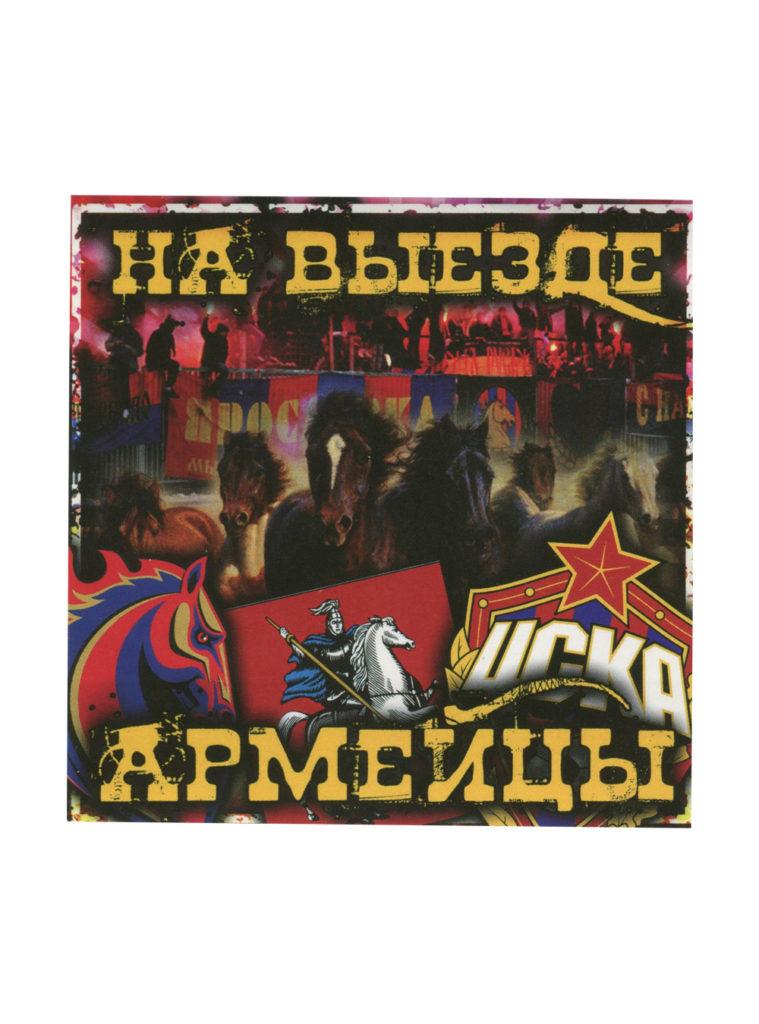 Купить Наклейка «НА ВЫЕЗДЕ АРМЕЙЦЫ» по Нижнему Новгороду