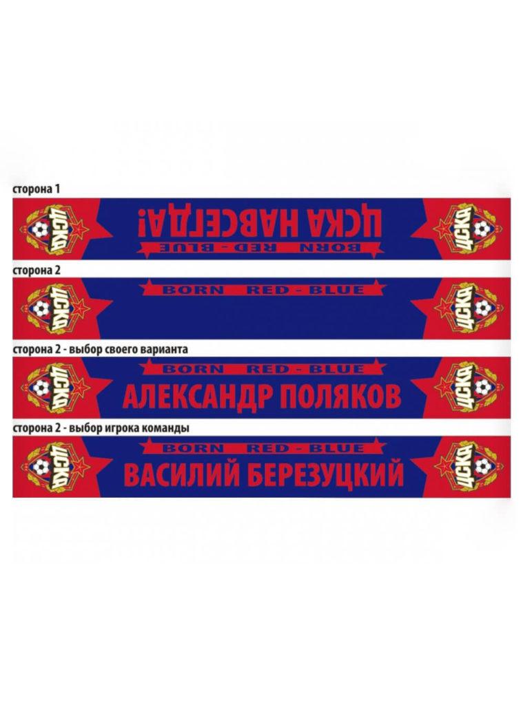 Купить Шарф вязаный двусторонний именной » BORN RED-BLUE « по Нижнему Новгороду