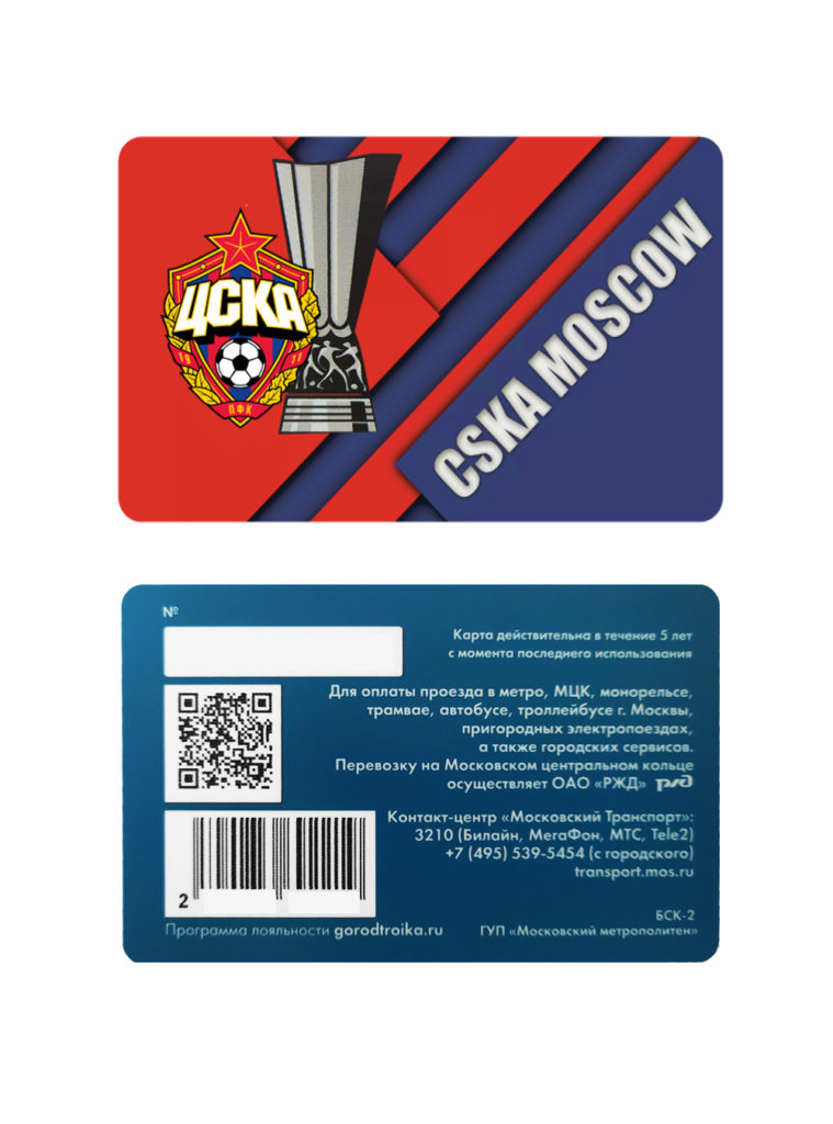 Купить Карта-тройка «ЦСКА-Обладатель Кубка УЕФА» по Нижнему Новгороду