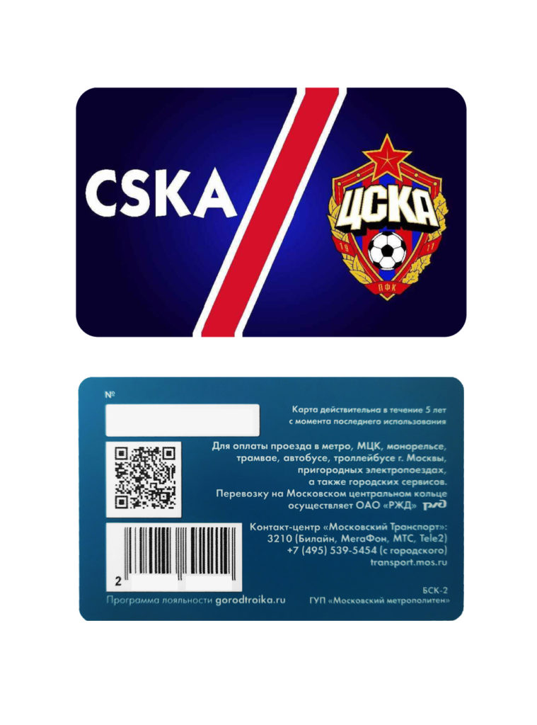 Купить Карта-тройка «CSKA» по Нижнему Новгороду