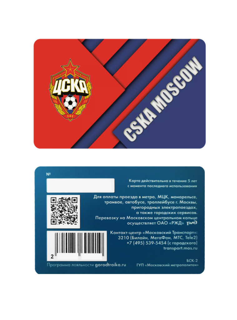 Купить Карта-тройка «CSKA MOSCOW» по Нижнему Новгороду