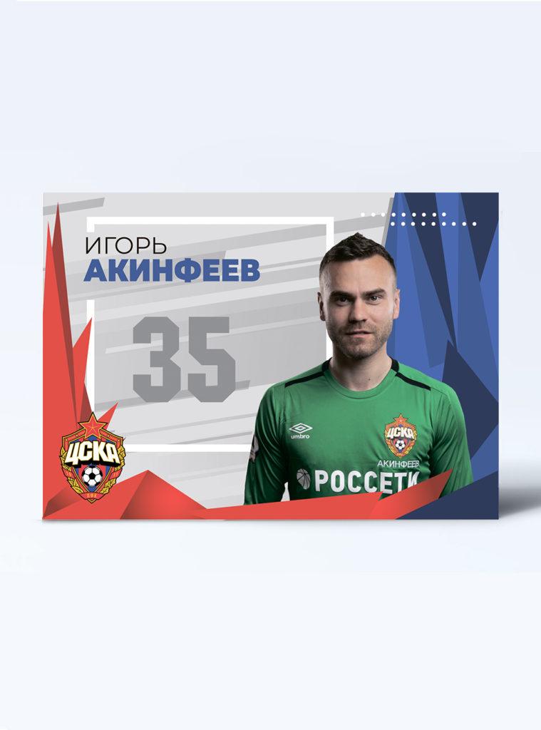 Купить Карточка для автографа Акинфеев 2019/2020 по Нижнему Новгороду