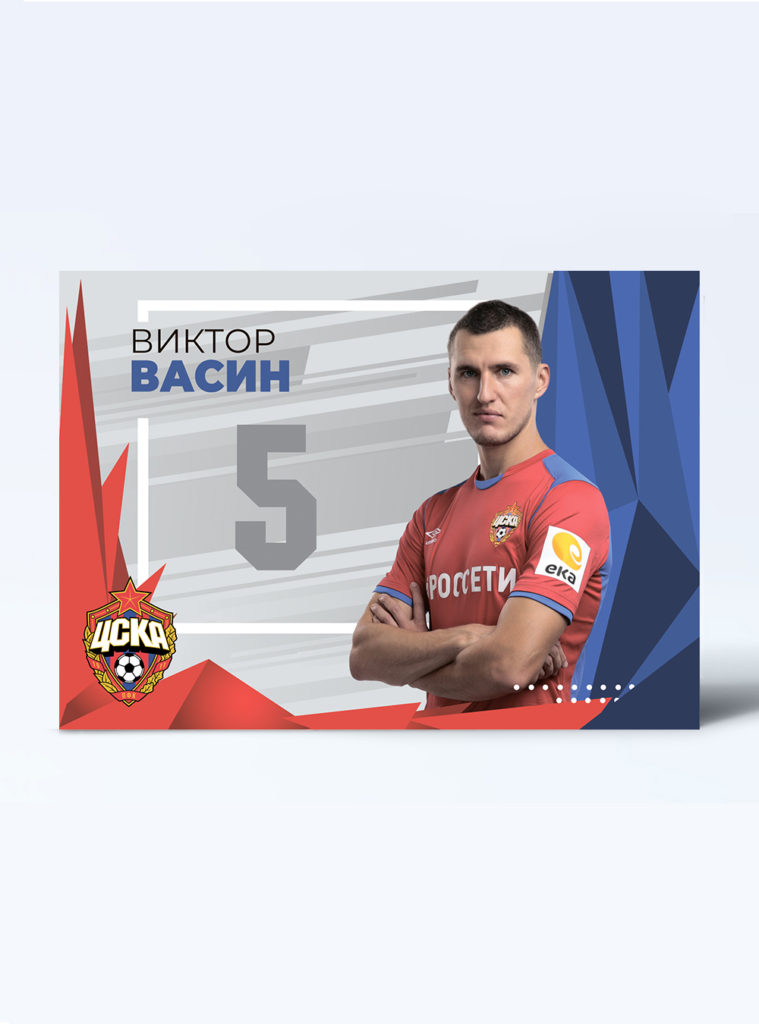 Купить Карточка для автографа Васин 2019/2020 по Нижнему Новгороду