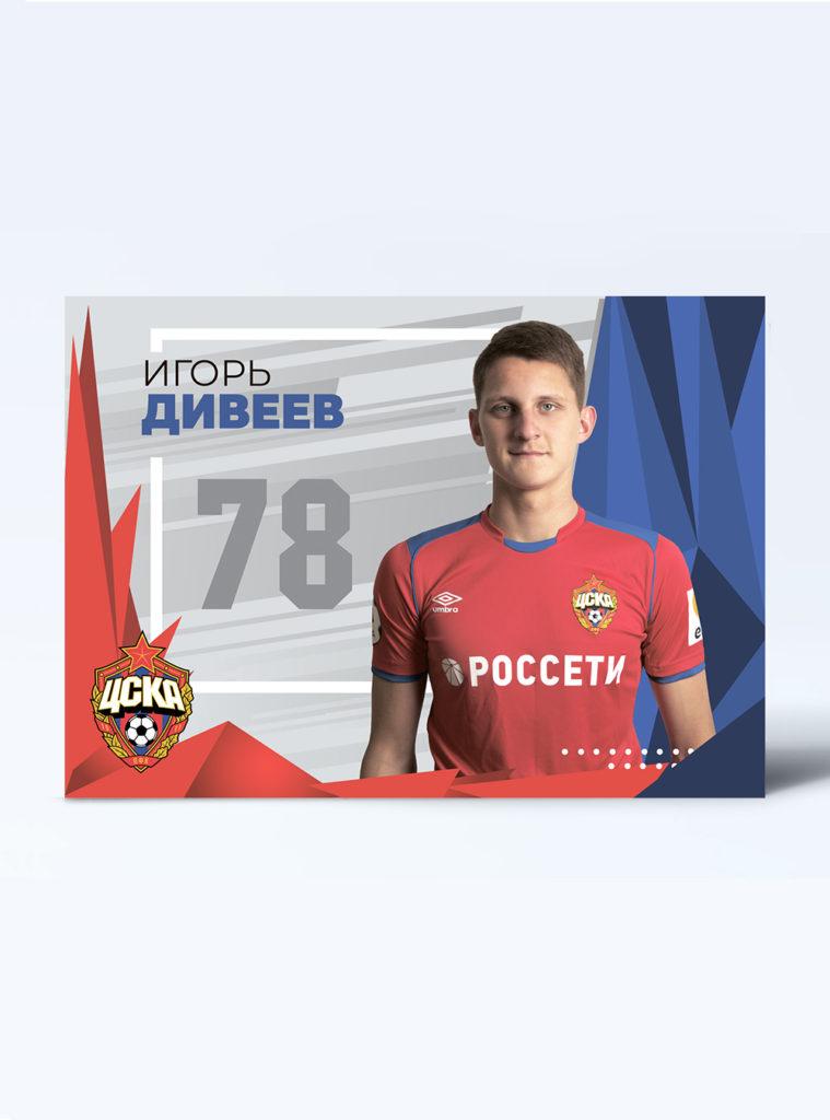 Купить Карточка для автографа Дивеев 2019/2020 по Нижнему Новгороду