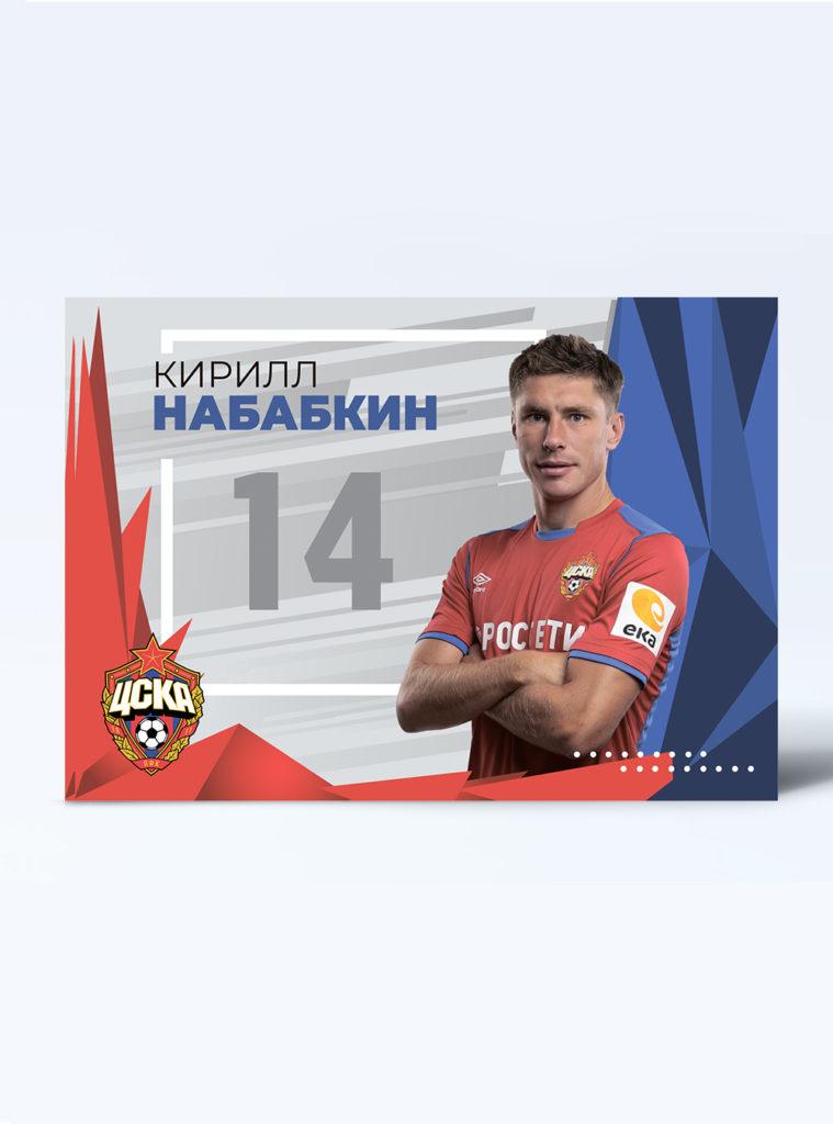 Купить Карточка для автографа Набабкин 2019/2020 по Нижнему Новгороду