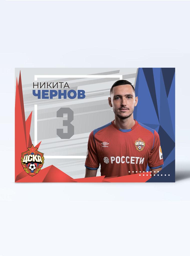 Купить Карточка для автографа Чернов 2019/2020 по Нижнему Новгороду