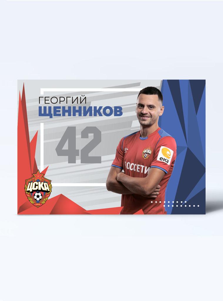 Купить Карточка для автографа Щенников 2019/2020 по Нижнему Новгороду