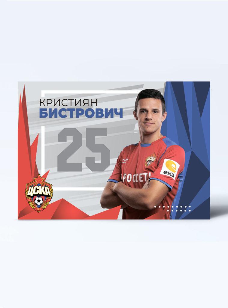 Купить Карточка для автографа Бистрович 2019/2020 по Нижнему Новгороду