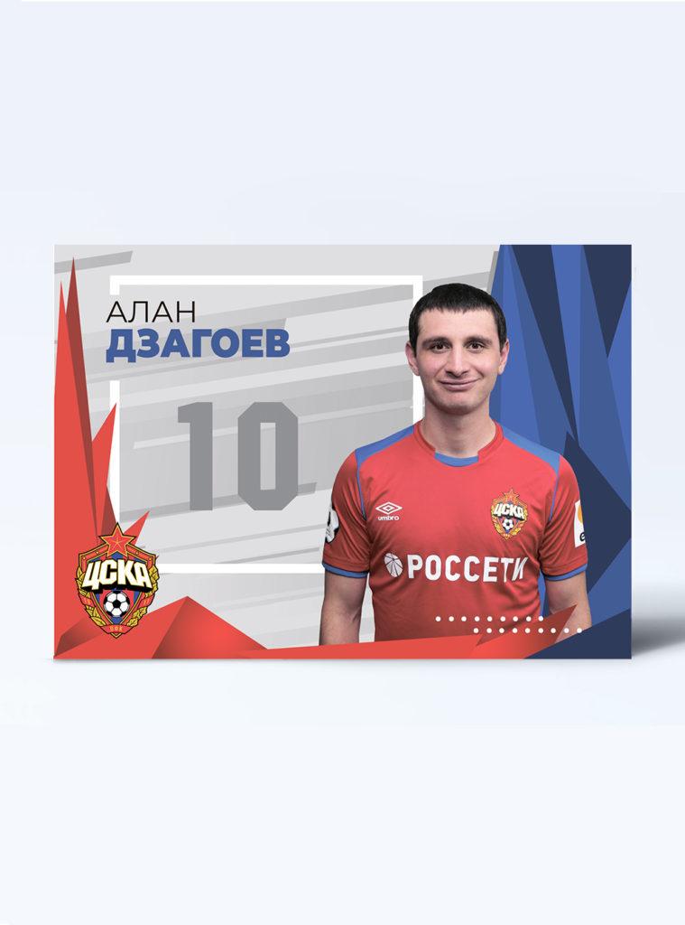 Купить Карточка для автографа Дзагоев 2019/2020 по Нижнему Новгороду