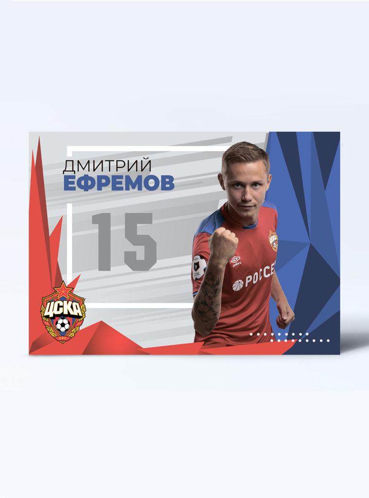 Купить Карточка для автографа Ефремов 2019/2020 по Нижнему Новгороду