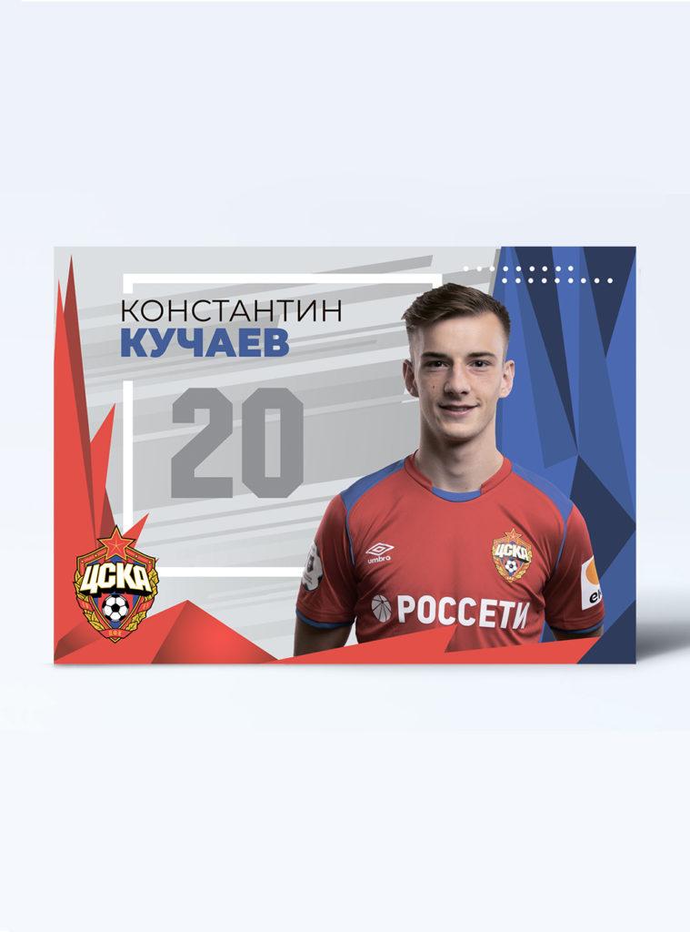 Купить Карточка для автографа Кучаев 2019/2020 по Нижнему Новгороду