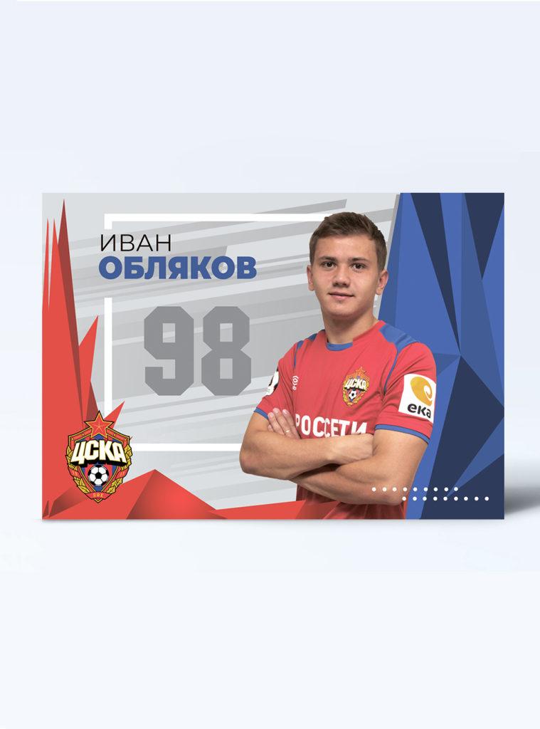 Купить Карточка для автографа Обляков 2019/2020 по Нижнему Новгороду