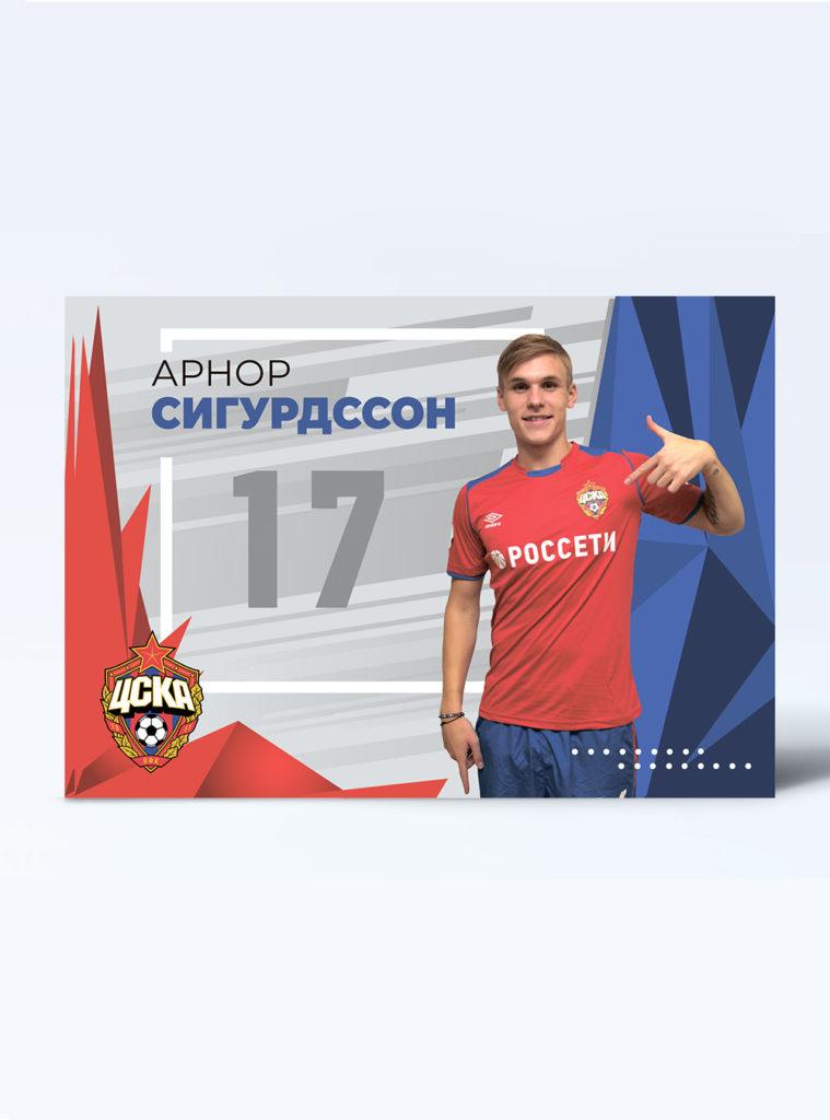 Купить Карточка для автографа Сигурдссон 2019/2020 по Нижнему Новгороду