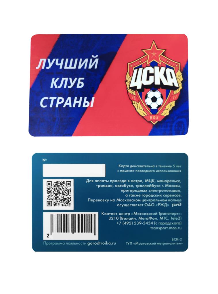 Купить Карта-тройка «ПФК ЦСКА Лучший клуб страны» по Нижнему Новгороду