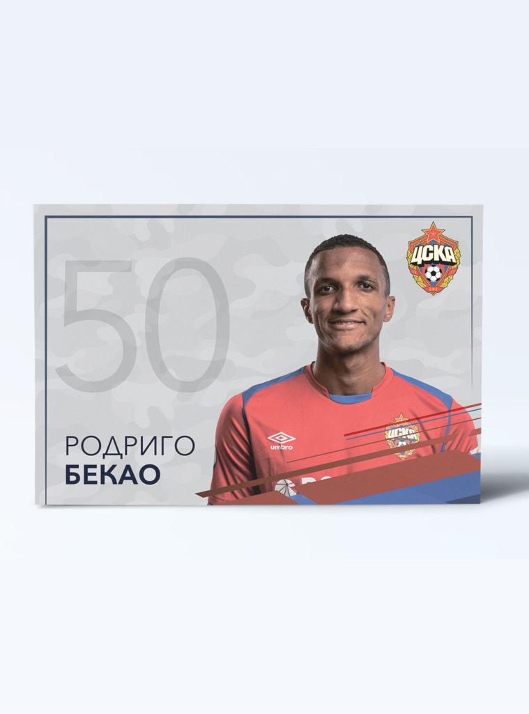 Купить Карточка для автографа Бекао по Нижнему Новгороду