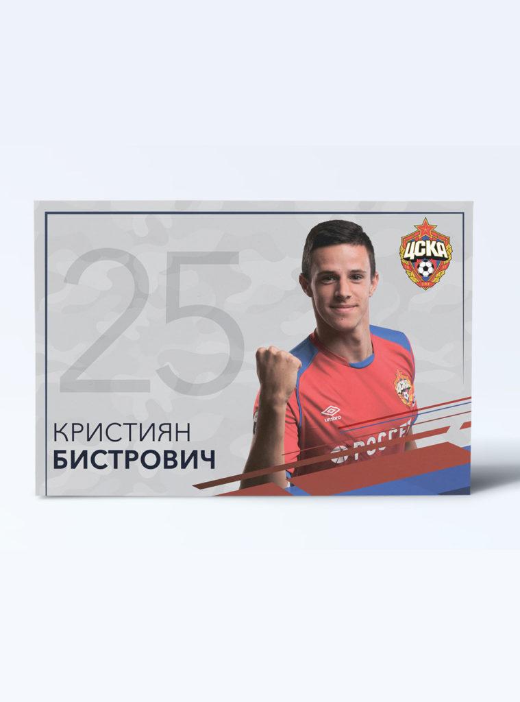 Купить Карточка для автографа Бистрович по Нижнему Новгороду