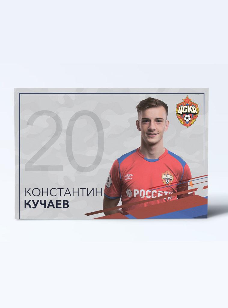 Купить Карточка для автографа Кучаев по Нижнему Новгороду