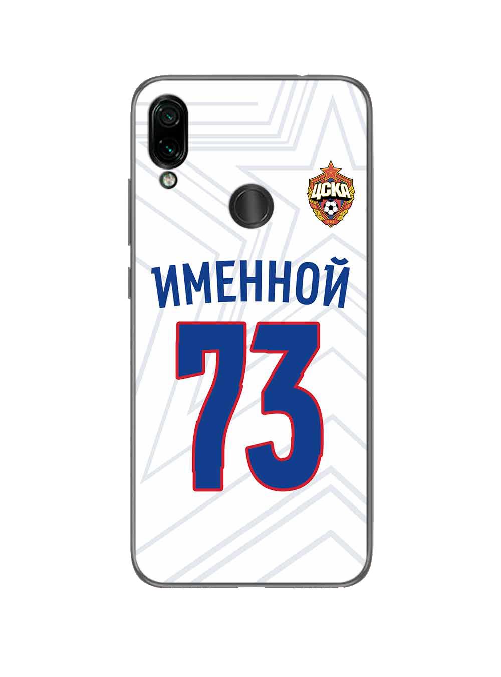 Купить Именной клип-кейс для Xiaomi «Выездная форма» (Redmi 7A) по Нижнему Новгороду