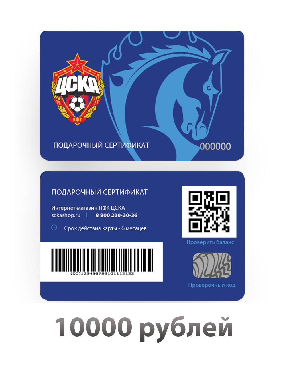 Купить Подарочный сертификат на 10000 рублей (Подарочная карта на 10000 рублей) по Нижнему Новгороду
