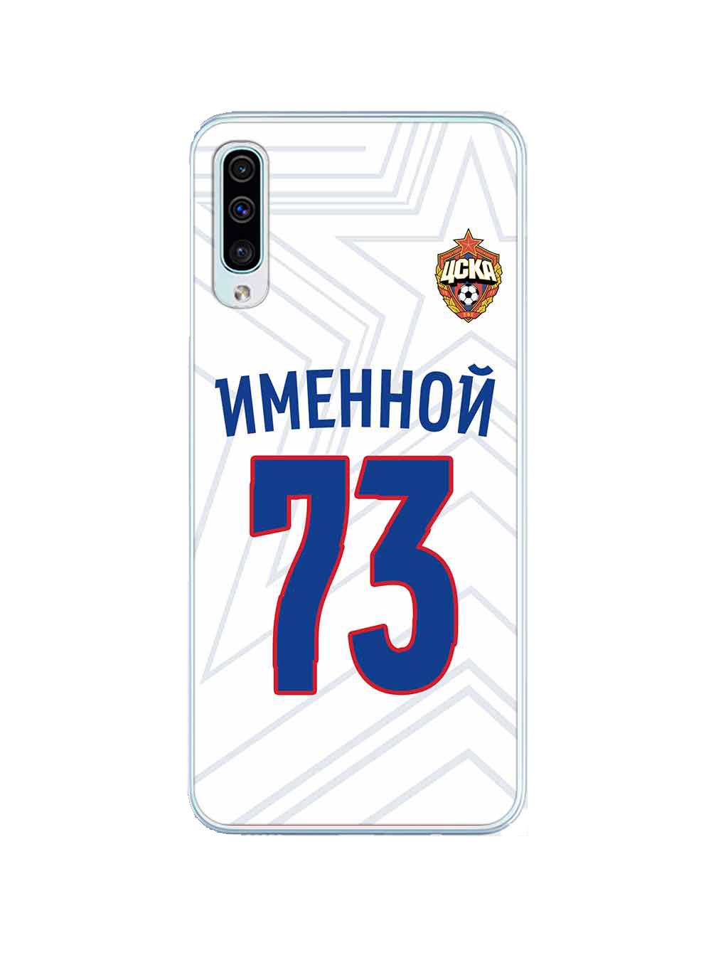 Купить Именной клип-кейс для Samsung «Выездная форма» (Galaxy A8 Plus 2018) по Нижнему Новгороду